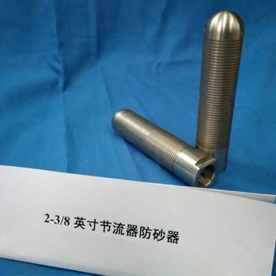 2-3/8节流器防砂器