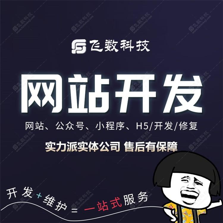 秦皇岛老牌的如何建公司网站值得信赖