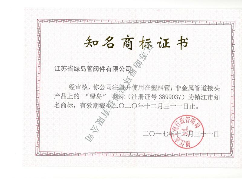 镇江市知名商标