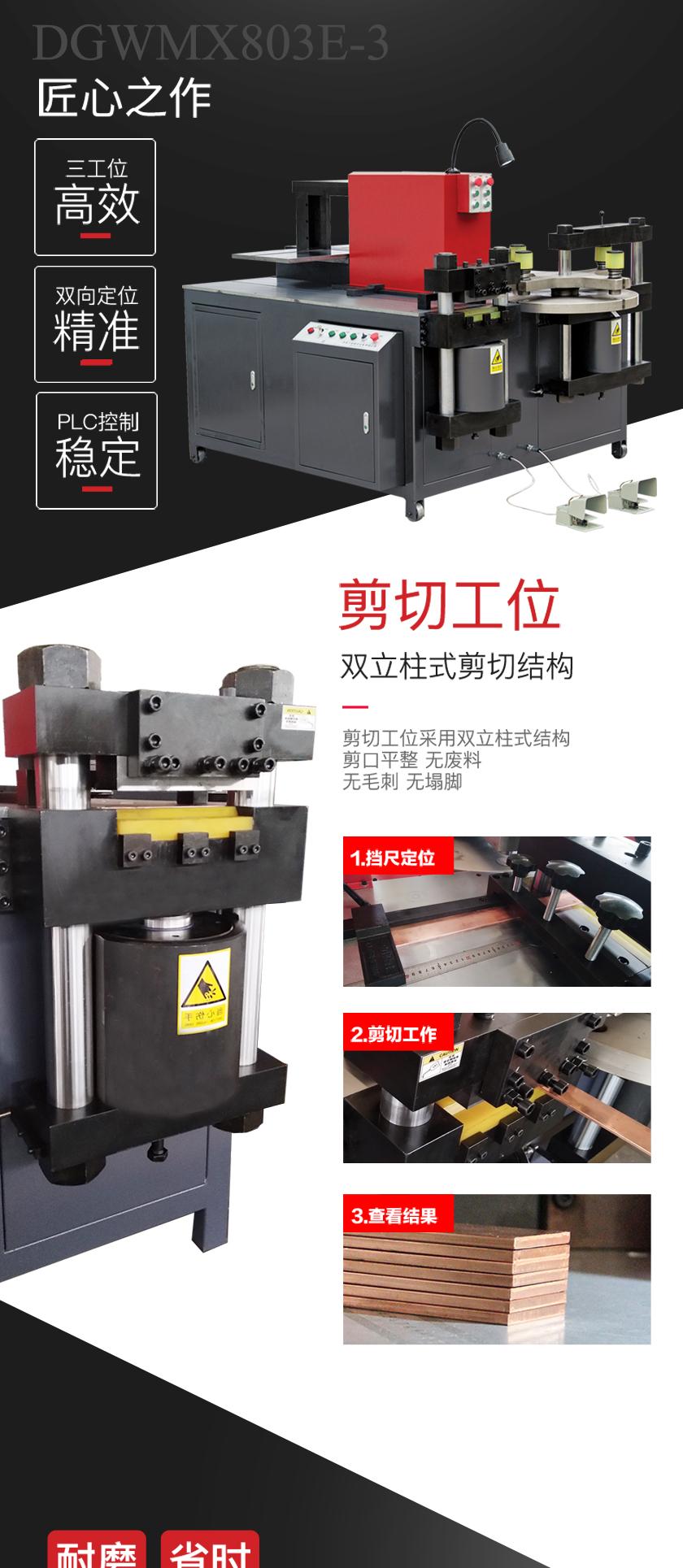 DGWMX803E-3母线加工机