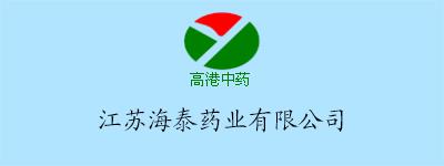 江苏海泰药业有限公司