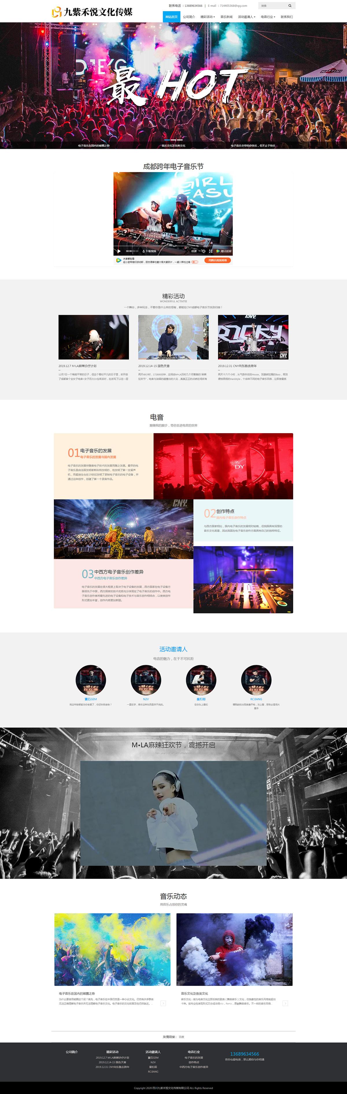 九紫禾悦模板网站
