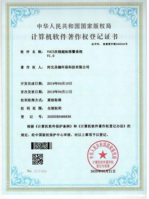 VOCS在线超标报警系统软件著作登记证书