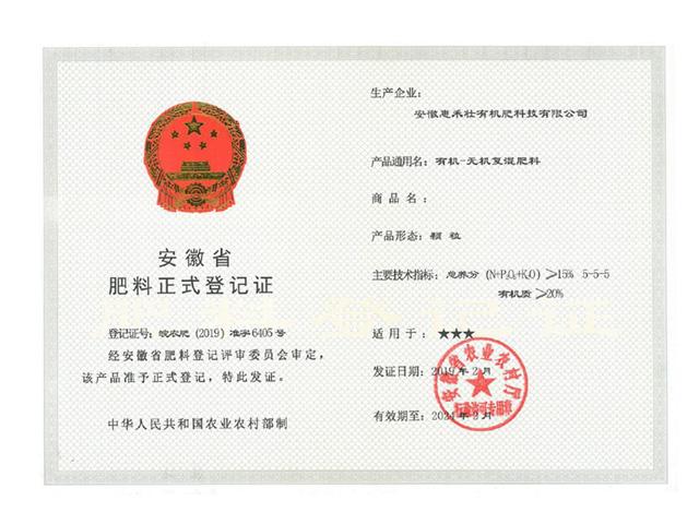 有机-无机复混肥料颗粒登记证