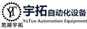 芜湖宇拓自动化设备有限公司