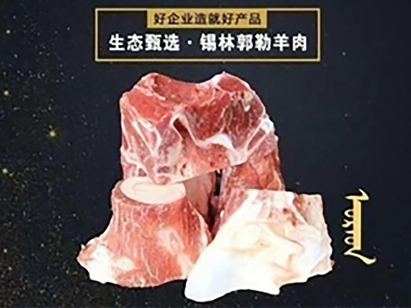 锡林郭勒羊排味道