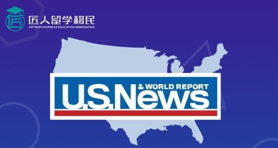 2021年度U.S.News管理排名