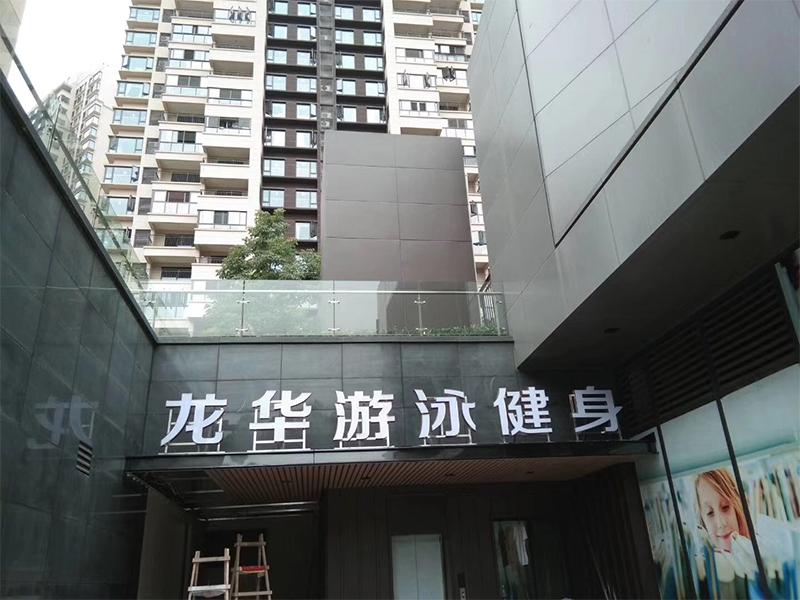 龙华游泳健身馆