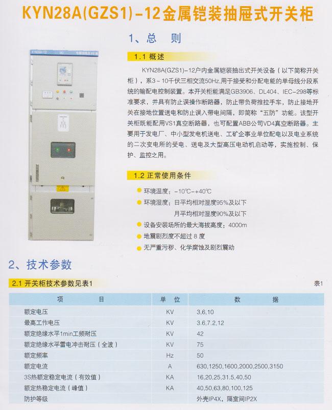 KYN28A(GZS1)-12金属铠装抽屉式开关柜