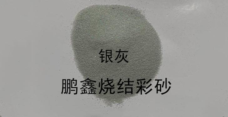 彩砂厂家解释染色彩砂怎样储放?