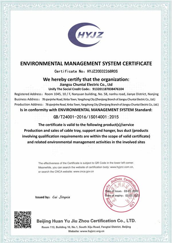 环境管理证书英文