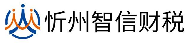 忻州市忻府区智信财税有限公司