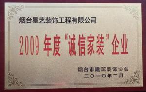 2009年诚信家装企业