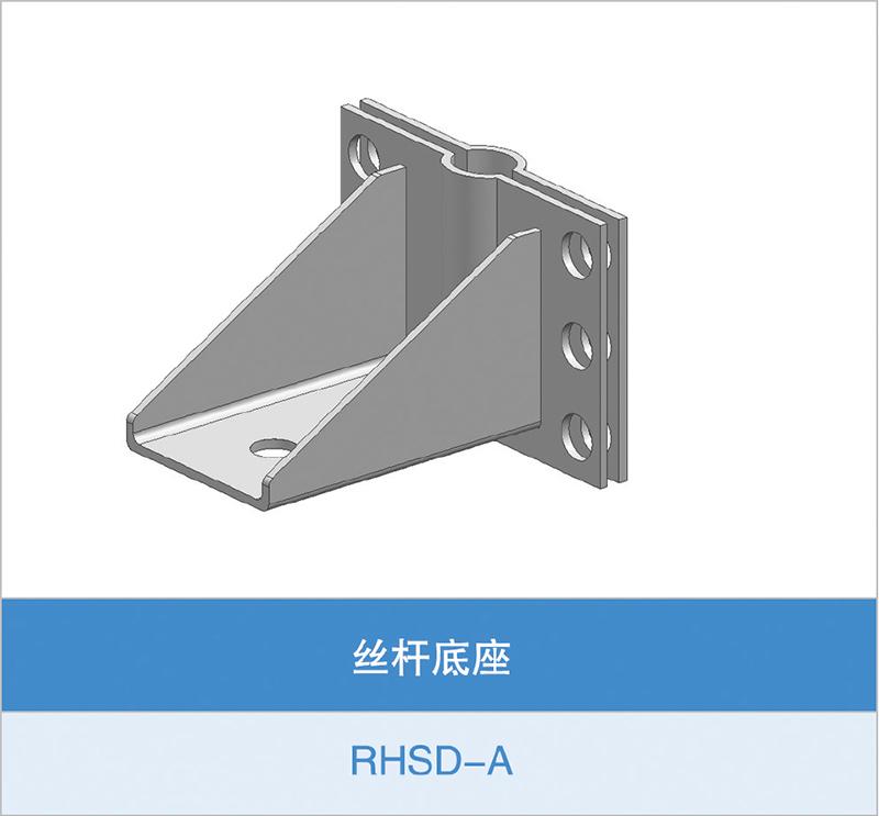 丝杆底座(RHSD-A)