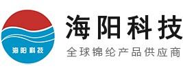 海阳科技股份有限公司