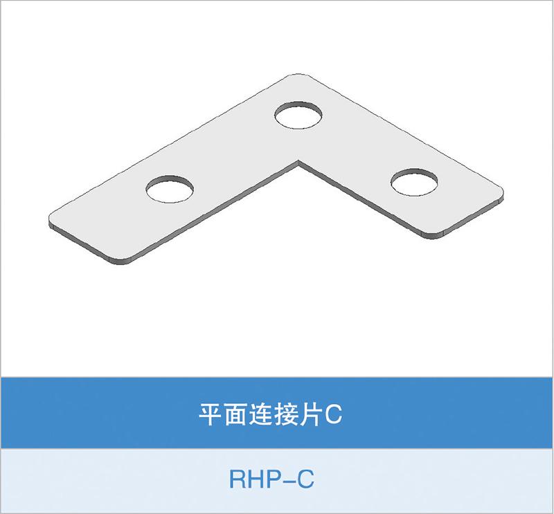平面连接片C(RHP-C)