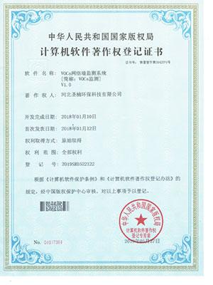 VOCS监测系统登记证书