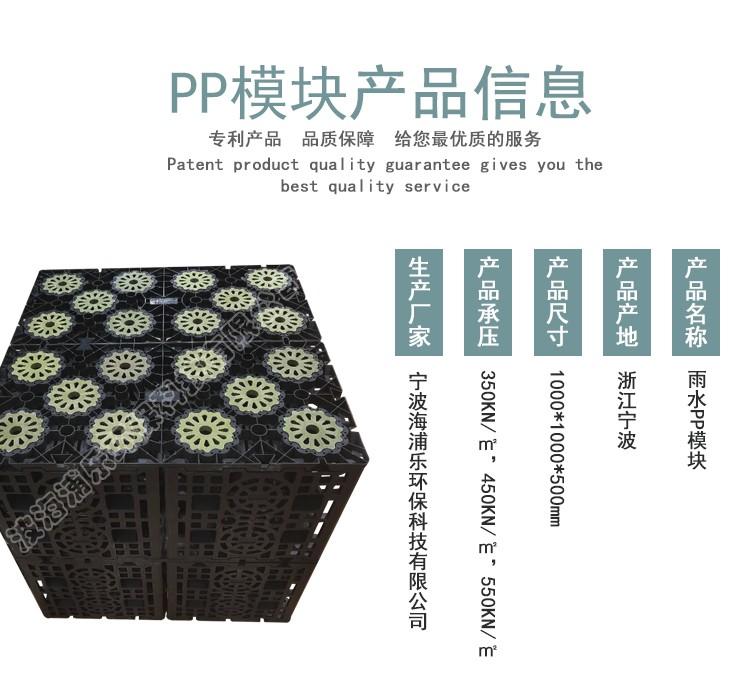 雨水PP模块