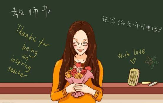 教师节:感谢人生中遇到的每一位老师!