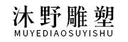 山东省沐野雕塑艺术有限公司