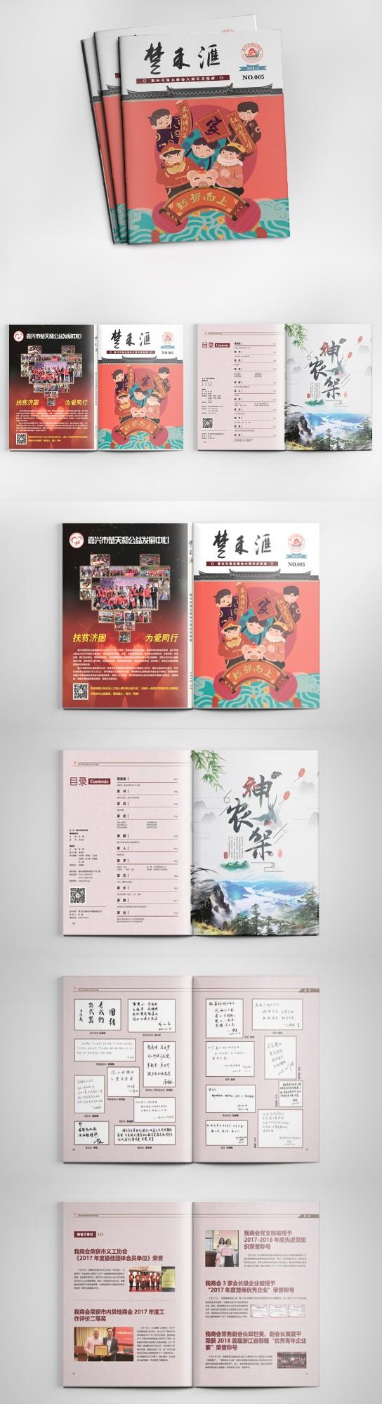 嘉兴市湖北商会杂志采编