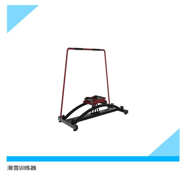 室内滑雪训练器安全可靠