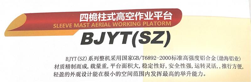 四桅柱升降机BJYT(SZ)系列