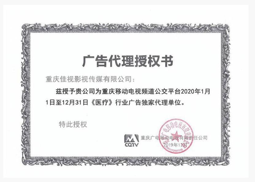 广告授★权代理书