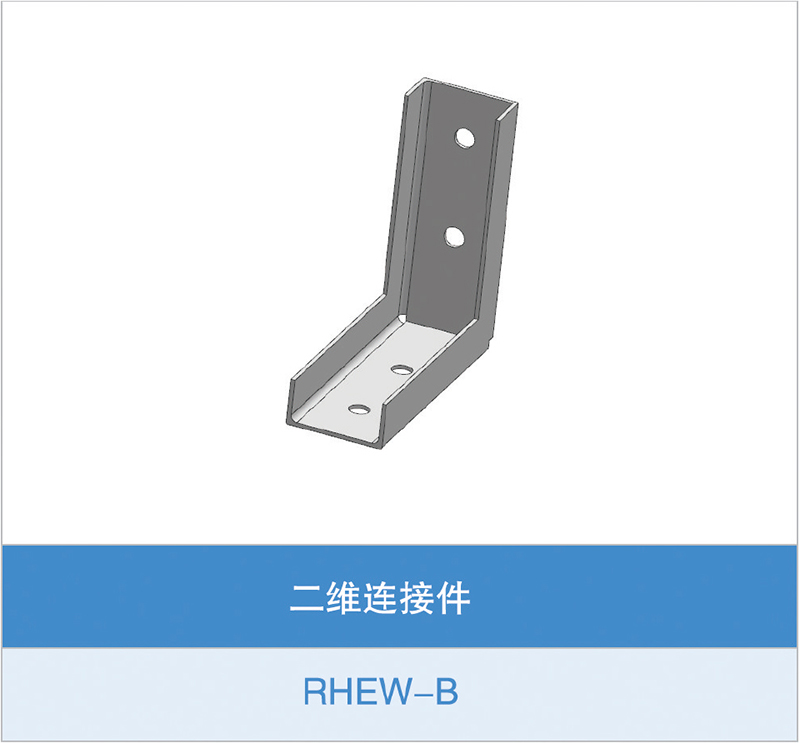 二维连接件(RHEW-B)