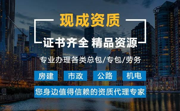 四川水利水电工程施工资质代办人员、费用、全包干一口价!