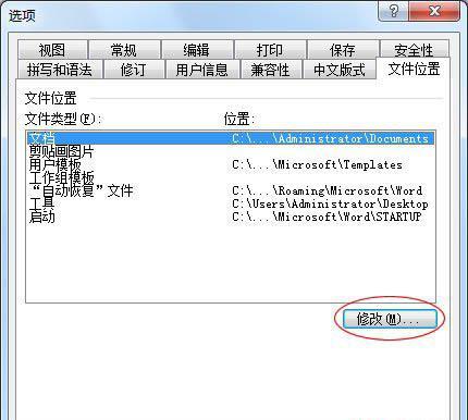 """修改Word""""文档""""和""""模板""""等默认自动保存路径天津办公软件培训课程"""