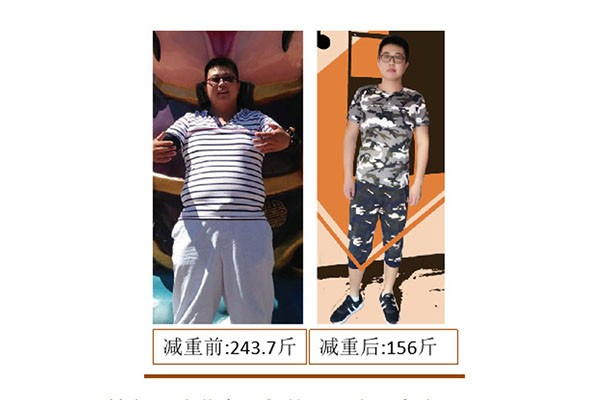 减肥效果示例(4)