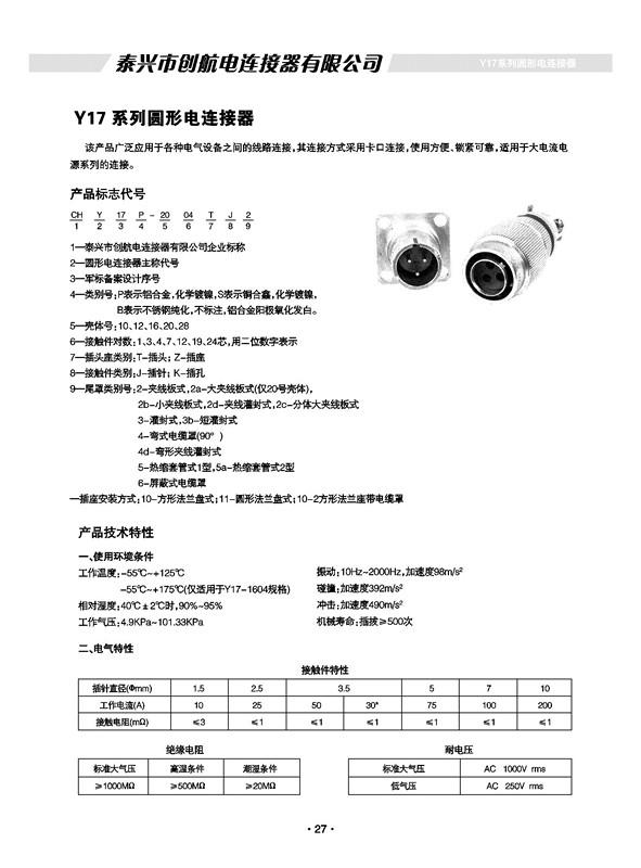 Y17系列特种军用圆形航空插头、电连接器、接插件