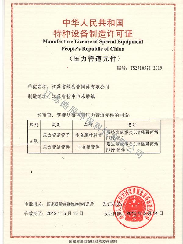 特种生产许可证