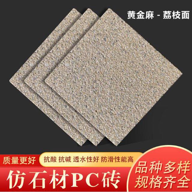 仿石材PC砖(黄金麻-荔枝面)