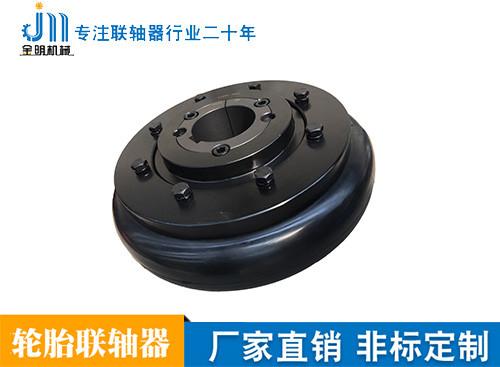 橡胶轮胎式联轴器规格