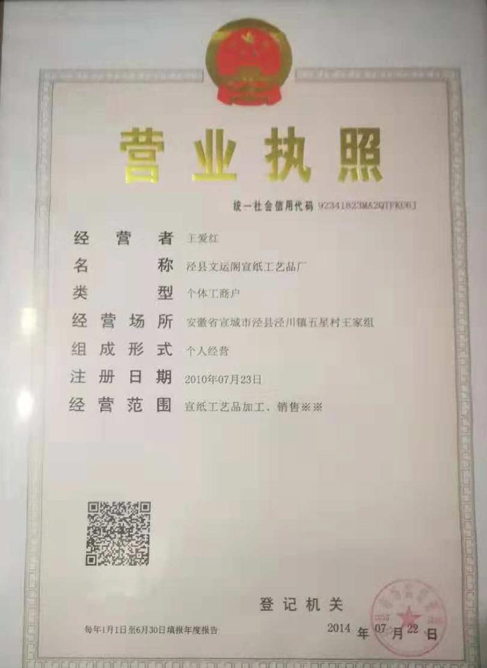 安徽手工宣纸公司-宣纸手卷供应商-卡纸册页厂家