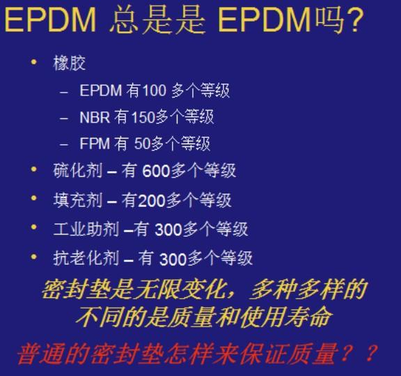 EPDM总是是EPDM吗?
