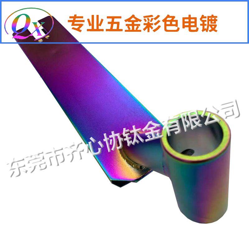 彩色电镀厂—运动器材配件