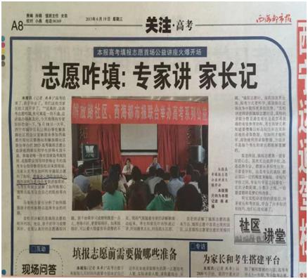 青海玫霖负责人多次获青海省社科联、城东区政法委等单位认可