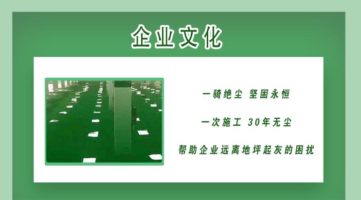 包头环氧树脂地坪企业文化