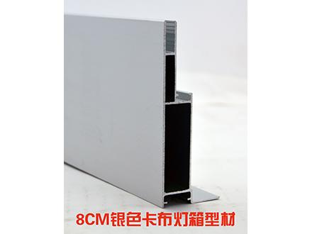 8cm卡布灯箱