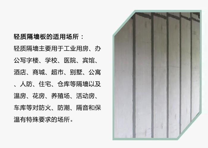 如何提升轻质隔墙板的隔音降噪效果