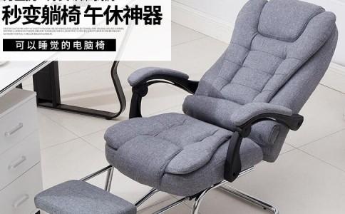 午休老板椅