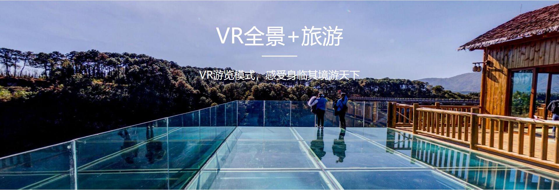 VR全景拍摄