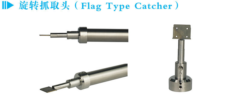 旋转抓取头(Flag Type Catcher)