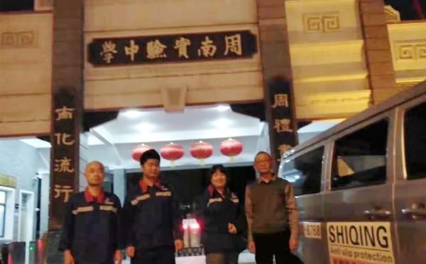 湖南省长沙市周南实验中学地面防滑工