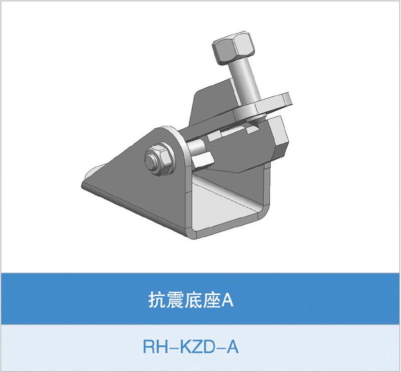 抗震底座A(RH-KZD-A)