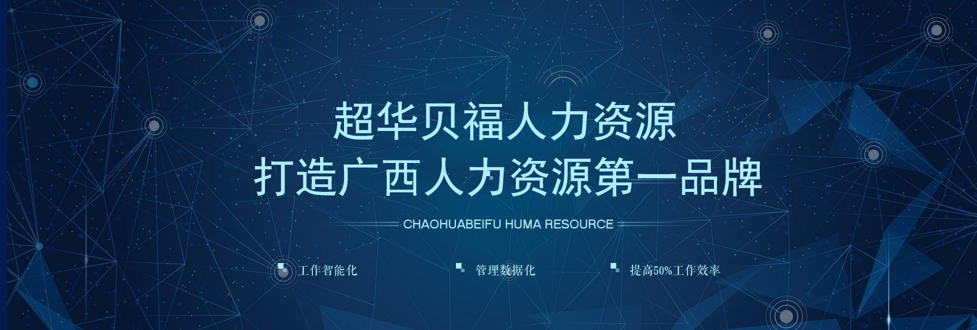 广西超华贝福人力资源有限公司