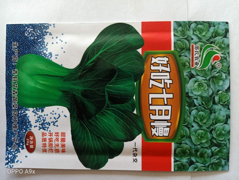 大白菜冬季贮藏应做哪些准备